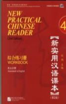 New Practical Chinese Reader vol.4 - Workbook