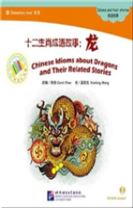 Chinese Idioms about Dragons and Their Related Stories