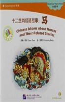 Chinese Idioms about Horses and Their Related Stories