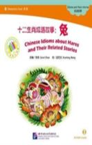 Chinese Idioms about Hares and Their Related Stories
