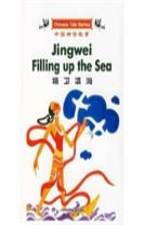 Jingwei Filling Up the Sea