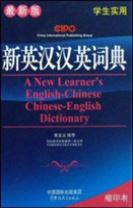 A New Learner's English-Chinese Chinese-English Dictionary (pocket ed.)