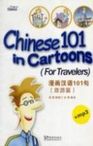 Chinese 101 in Cartoons - For Travelers