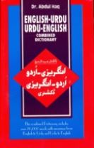 English-Urdu and Urdu-English Combined Dictionary