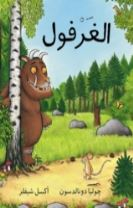 The Gruffalo/ Al Gharfoul