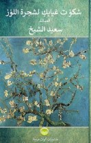 I complained about your absence to the almond tree : Poems in Arabic