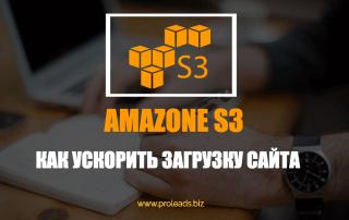 Amazone S3