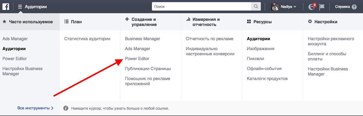 Facebook Ретаргетин Power Editor