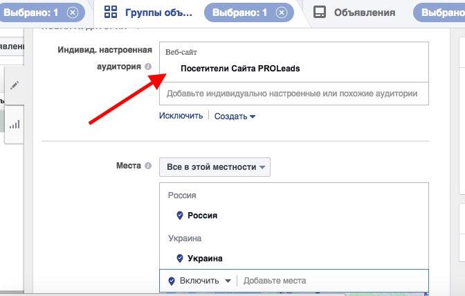 Facebook Ретаргетинг