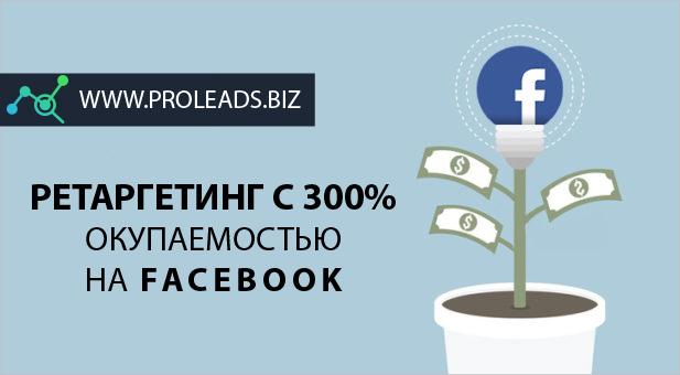 Ретаргетинг с 300% окупаемостью на Facebook