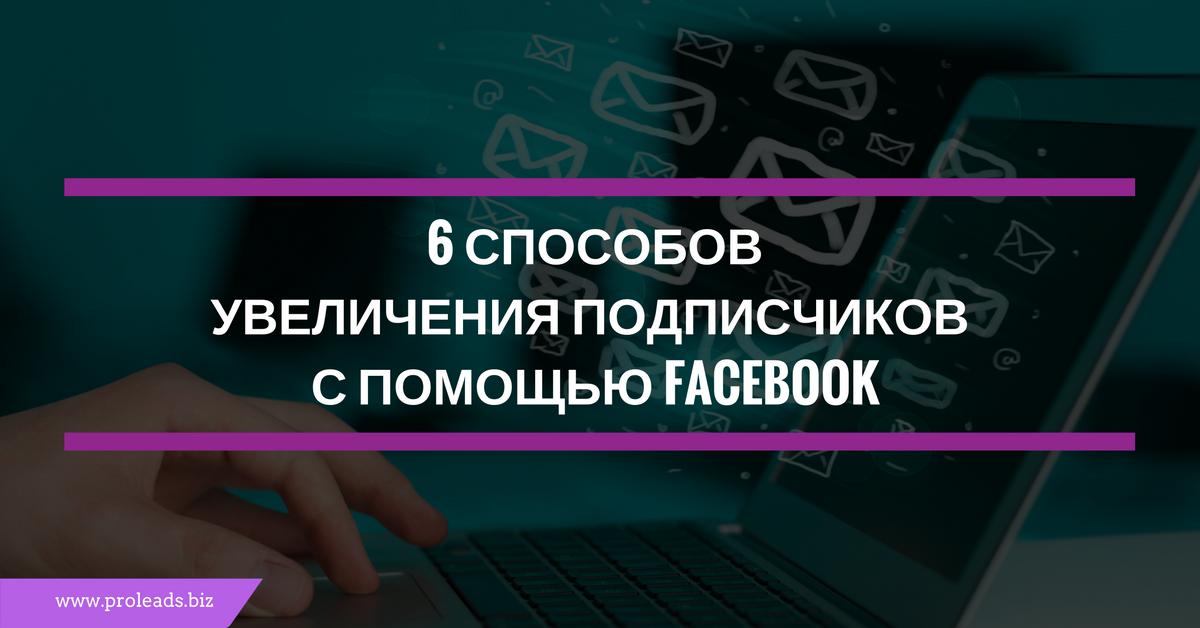 6 Cпособов Увеличения Подписчиков с Помощью Facebook