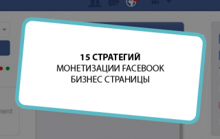 Монетизации Facebook Бизнес Страницы