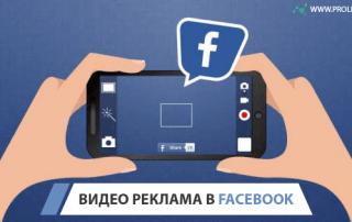 Видео Реклама в Facebook