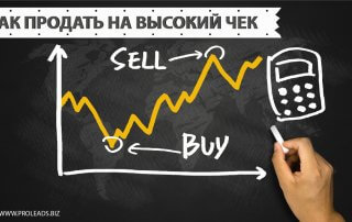 Как Продать на Высокий Чек
