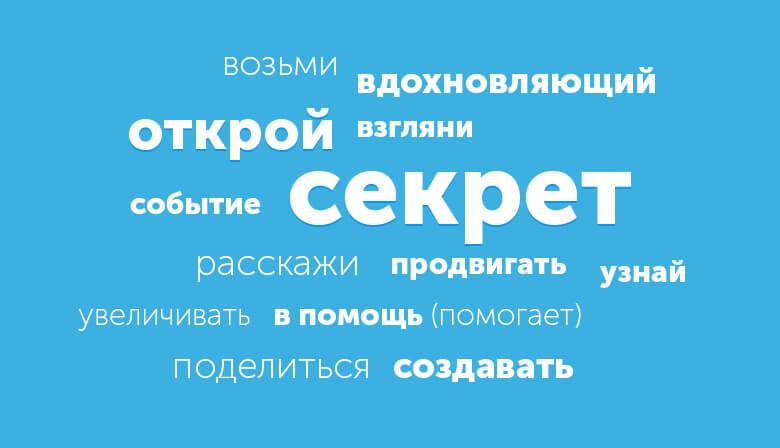 Эффективные Слова в Рекламе и Маркетинге