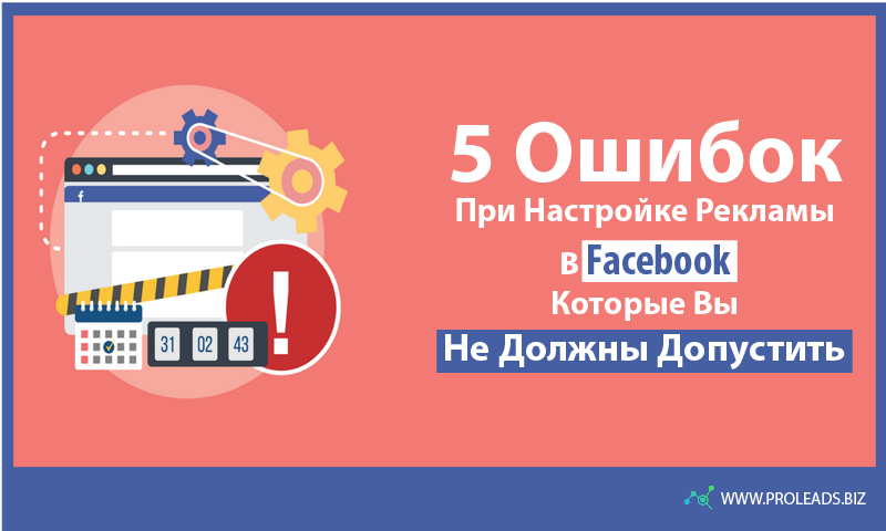 5 Ошибок При Настройке Рекламы в Facebook