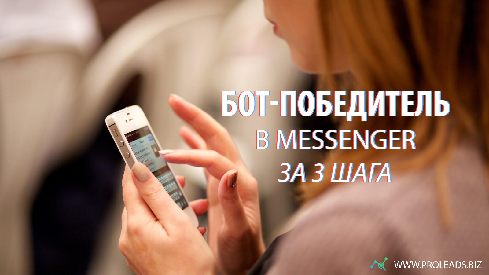 Бот-Победитель в Messenger За 3 Шага