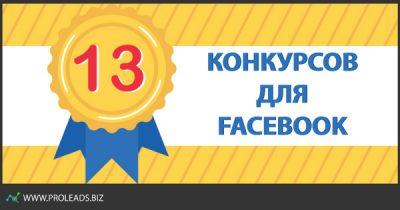 Конкурсы для Facebook