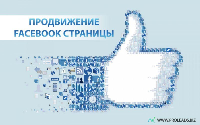 Продвижение Facebook Страницы