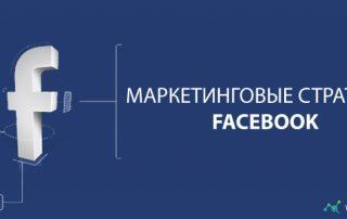 Маркетинговые Стратегии Facebook