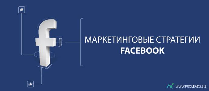 Эффективные Маркетинговые Стратегии Facebook Для Бизнеса, 16 Вариантов