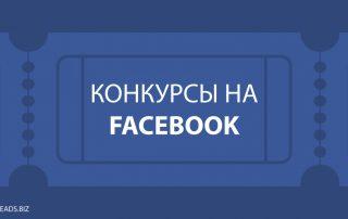 Конкурсы на Facebook