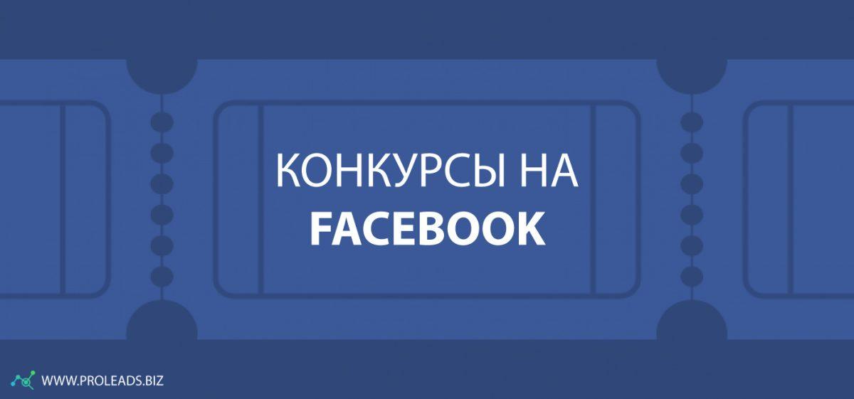 Конкурсы на Facebook, 15 Идей с Примерами