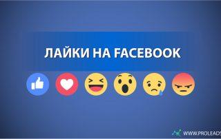 Лайки на Facebook