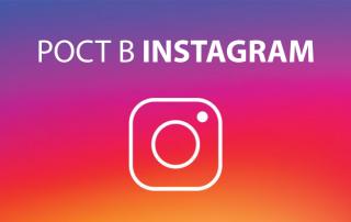 Рост в Instagram