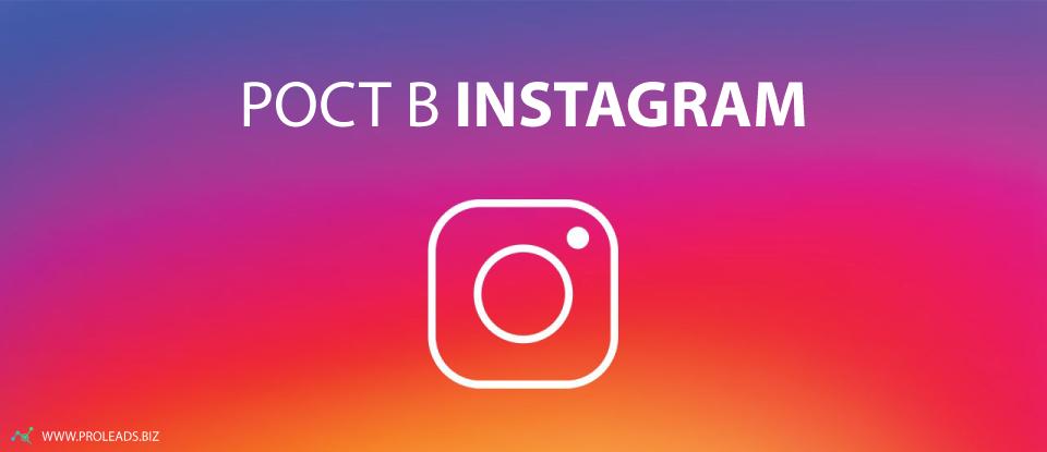 Почему Вы не Можете Увеличить Свой Рост в Instagram