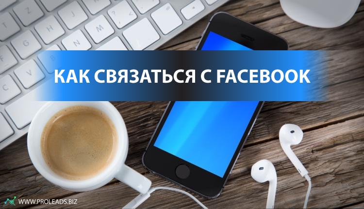 Как Связаться с Facebook Поддержкой