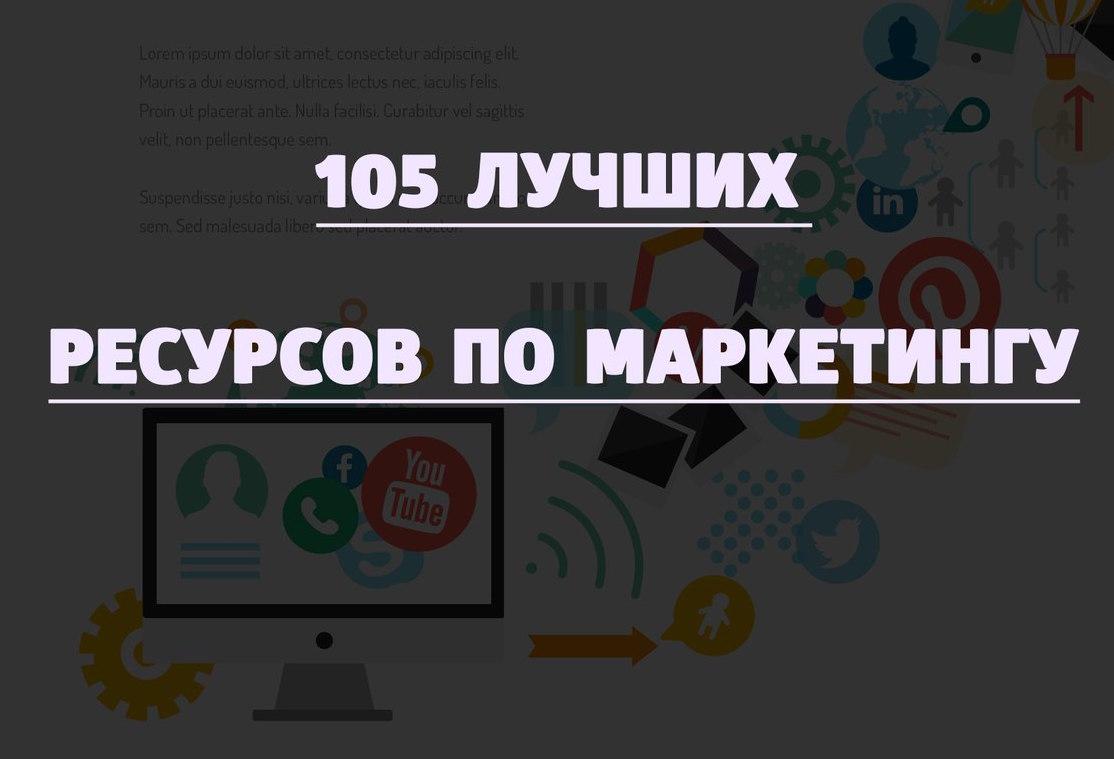 105 Лучших Ресурсов по Маркетингу
