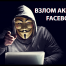 Взлом Аккаунта Facebook