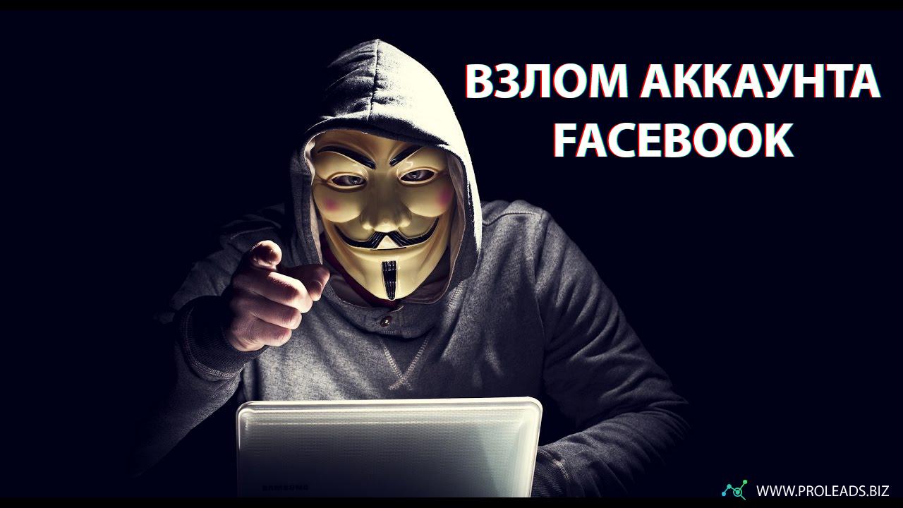 Как Сообщить о Хакере, Взлом Аккаунта Facebook