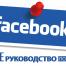 Руководство по Маркетингу в Facebook