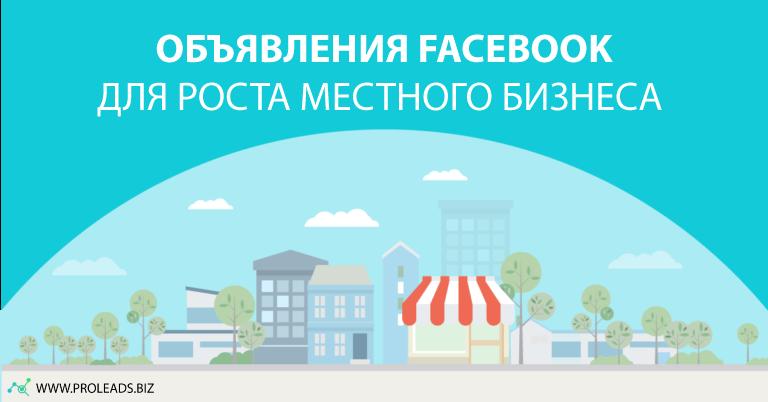 Объявления Facebook Для Роста Местного Бизнеса
