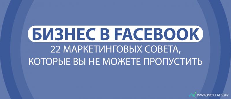 Бизнес в Facebook