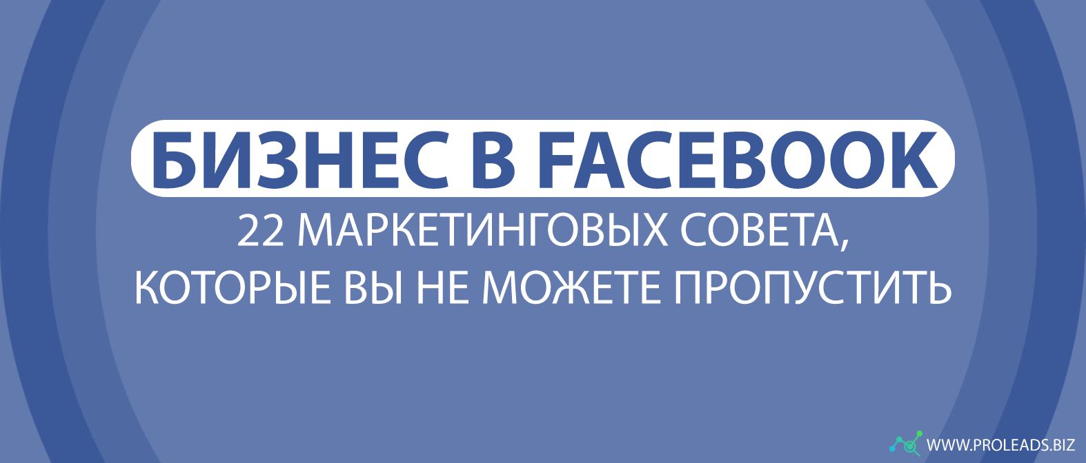 Бизнес в Facebook, 22 Маркетинговых Совета, Которые Вы Не Можете Пропустить