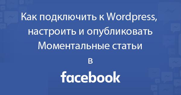 Мгновенные Статьи Facebook