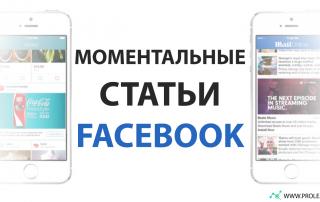 Моментальные Статьи Facebook