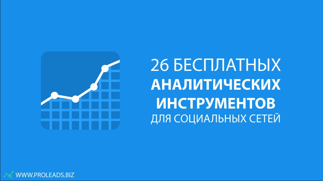 26 Бесплатных Аналитических Инструментов Для Социальных Сетей