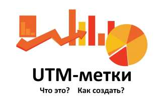 google analytics UTM метки