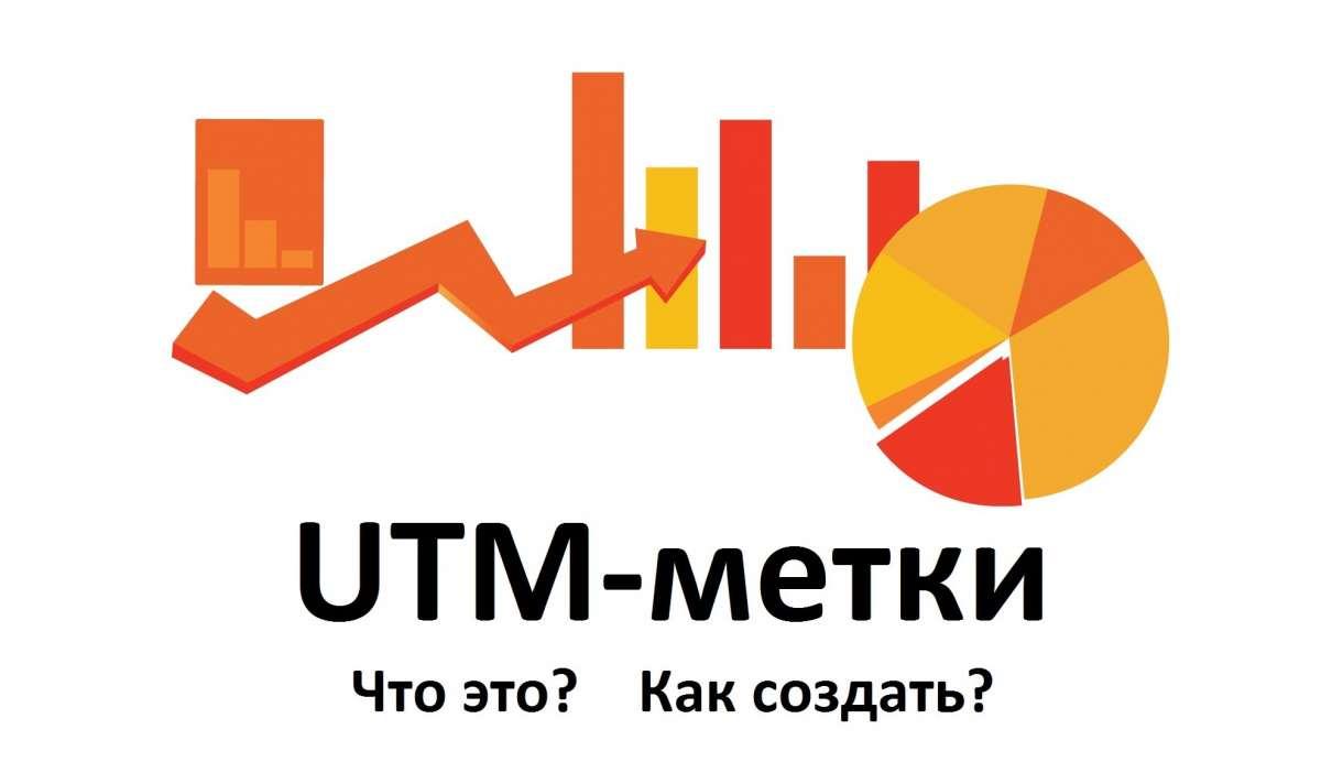 Как отслеживать трафик из социальных сетей через UTM метки