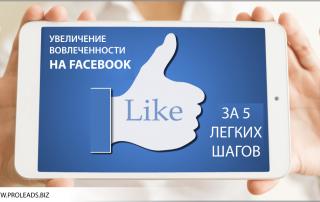 Увеличение Вовлеченности На Facebook