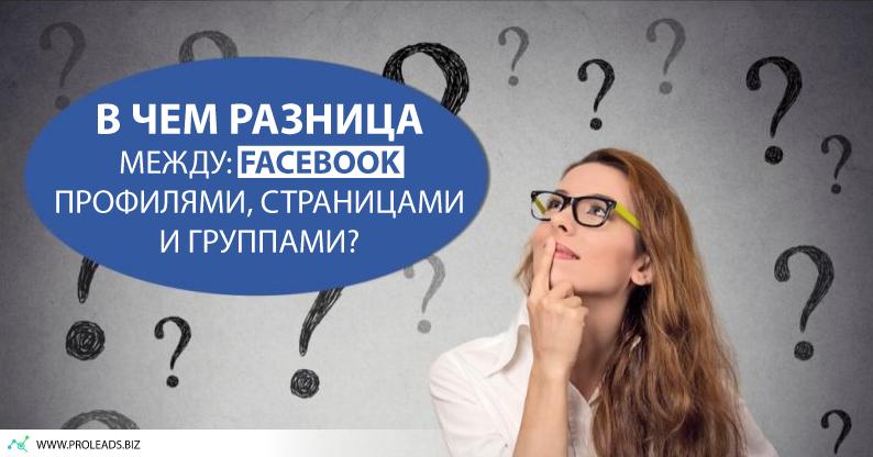 Разница Между Facebook Профилями, Страницами и Группами
