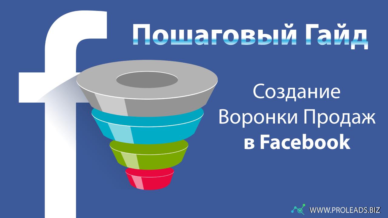 Создание Воронки Продаж в Facebook, Пошаговый Гайд