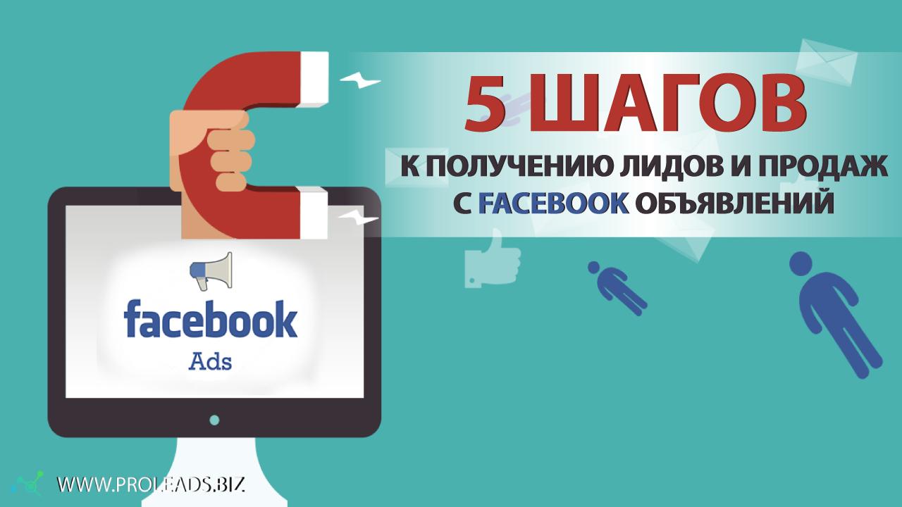 5 Шагов к Получению Лидов и Продаж с Facebook Объявлений