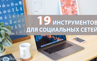19 Инструментов Для Социальных Сетей