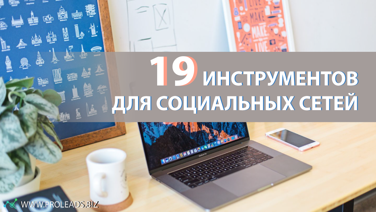 19 Инструментов Для Социальных Сетей, Создание Привлекательного Контента За Минуту