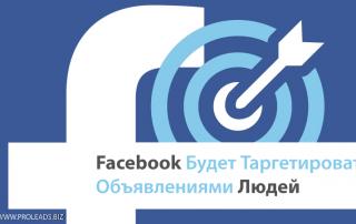 Facebook Будет Таргетировать Объявлениями Людей